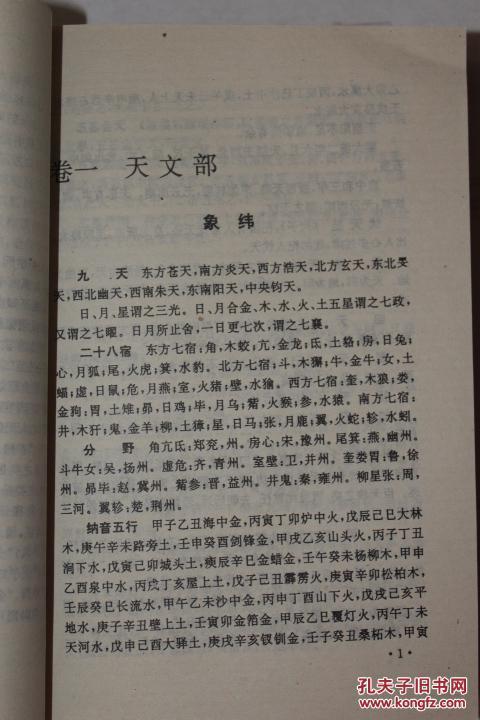 【图】1996年 四川文艺出版社 《夜航船》(附