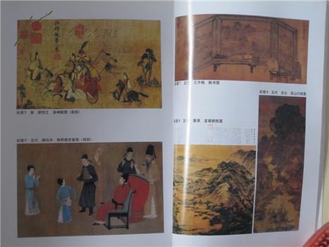 【图】中国美术史_价格:15.00图片