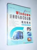 Windows注册表与BIOS设置(现用现查)