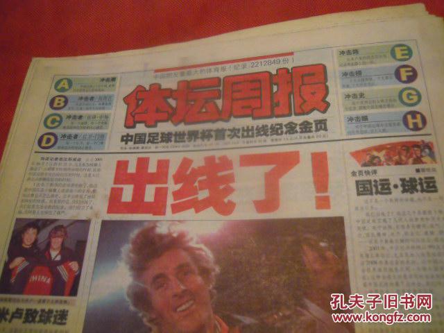 【图】体坛周报 中国足球世界杯首次出线纪念