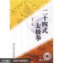 二十四式太极拳 正版新书