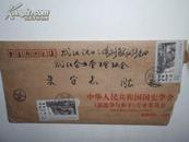 国史学会《新战争与和平》专业委员会写寄给武汉企业管理协会朱守志的公函