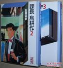 ◇日文原版书 课长岛耕作 (2) (3) (讲谈社漫画文库) 弘兼宪史 (著)