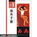 古董速查手册:西画