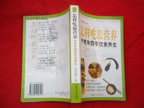 中老年四季饮食养生