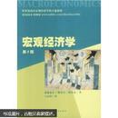世界范围内宏观经济学的主流教材:宏观经济学(第8版)(有几页水印)