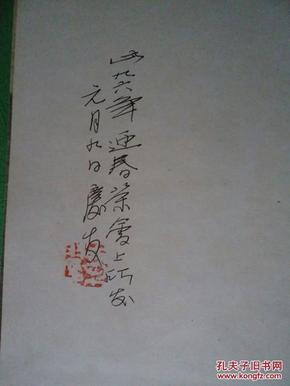 书法之友【1994年第1-6期】全年合订本 首页有安徽萧县籍画家葛庆友图片