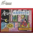 (卡通连环画)唐老鸭化装舞会和金币 (在连环画箱里)