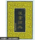汉书辞典,包邮