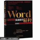 Word 2010实战技巧精粹   没光盘