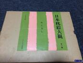 日本枕绘大观    浮世绘  收藏精品 原价2000人民币 现货  包邮