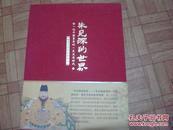 朱见深的世界.一位中国皇帝的一生及其时代.成化斗彩鸡缸杯特展
