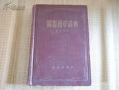 58年初版  精装本《图书馆学辞典》仅印5000册