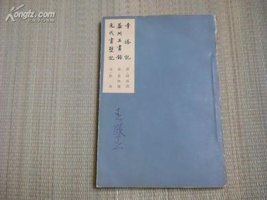 64年初版《寺塔记·益州名画录·元代画塑记》仅印3020册