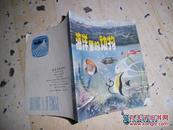 海洋里的动物(连环画) 1975年一版一印 Y1