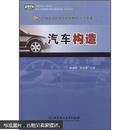 汽车构造(第2版)/21世纪高职高专规划教材