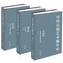 中国石刻艺术编年史(全三卷)