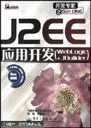 J2EE应用开发:WebLogic+JBuilder
