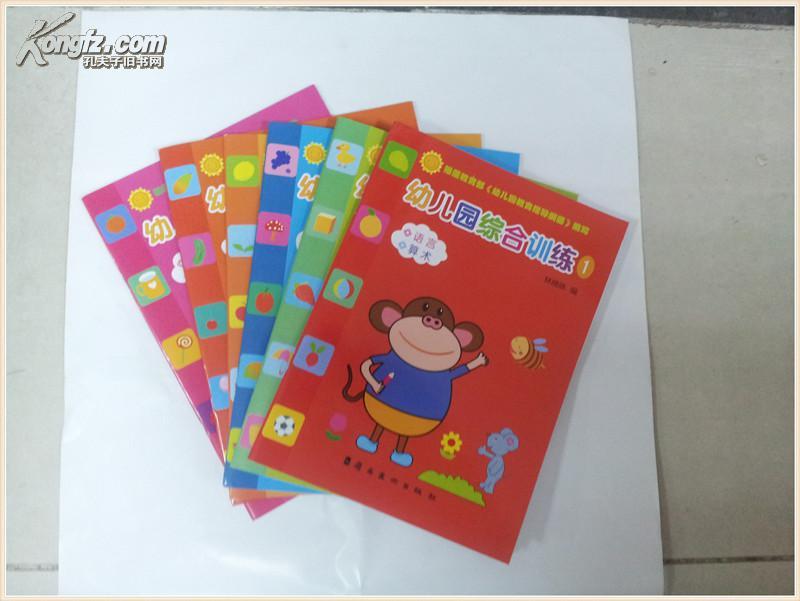 岭南美术出版社-幼儿园综合训练4 童书图片