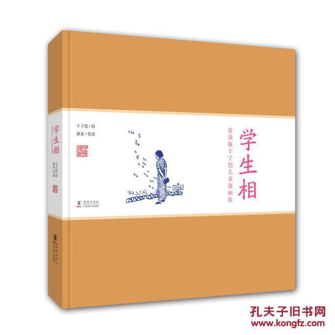 【图】赏读版丰子恺姐姐漫画集:漫画相_价格:和学生天龙儿童图片