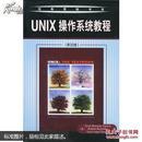 H1全新正版  UNXI操作系统教程 (英文版)