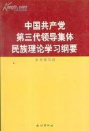 中国共产党第三代领导集体民族理论学习纲要