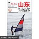 山东自助游(2012-2013版)