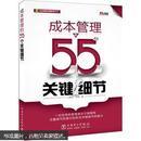 库存正版书籍 成本管理的55个关键细节