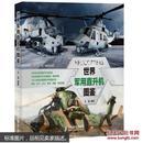 9787115360311世界军用直升机图鉴