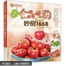 百姓家生活馆:精选食品选购妙招1668