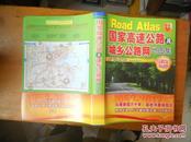 国家高速公路及城乡公路网地图集(年度最新版)(高速公路超大详查版)
