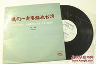 黑胶唱片 我们一定要解放台湾