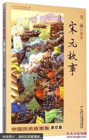 中国历史故事集:宋元故事(修订版)