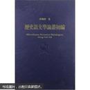 正版-新书--历史语文学论丛初编9787532562640上海古籍