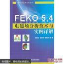 FEKO 5.4电磁场分析技术与实例详解