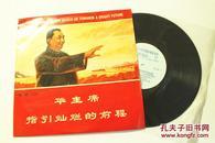 黑胶唱片 华主席指引灿烂的前程