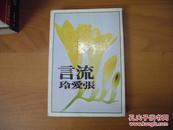张爱玲作品《流言》皇冠丛书 1981年版