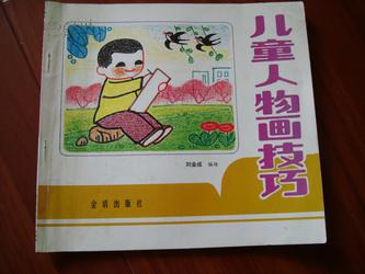 【图】儿童人物画技巧
