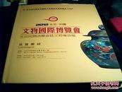 2012北京·中国文物国际博览会】:北京民间流散宫廷文物专项展 展览图录 【精装本】