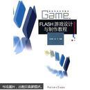 游戏专业系列教材:FLASH游戏设计与制作教程