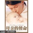 母亲的使命【正版现货】