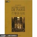 六角丛书·中外名著榜中榜:巴黎圣母院