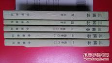 三国志(一、二、三、四、五,共5册)