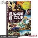 漫画圣经故事:旧约新约(全三册)