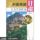中国导游十万个为什么   甘肃