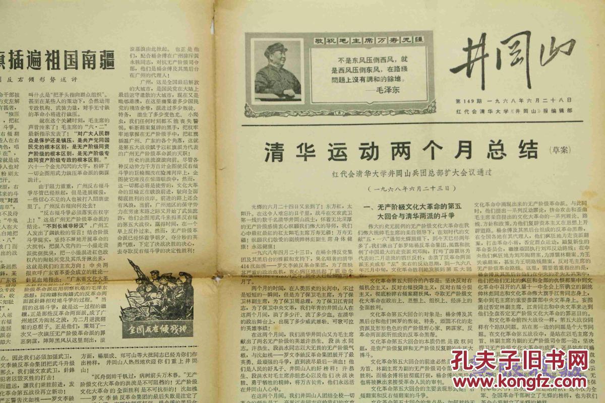 井冈山 文革小报一张 内容 清华运动两个月总结 誓把红旗插遍祖国南疆