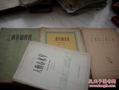文革时期-[二胡基础教程+二胡乐曲选集+心向北京唱丰收+人勤春来早]4册合售!