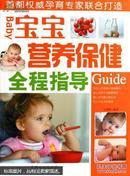 宝宝营养保健全程指导
