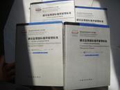 国际通用管理标准全景传播--建设监理国际通用管理标准(1-4册全)