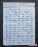 """夏振坤(经济学家、宏观经济学会理事)、廖丹清(湖北社会科学院学术顾问)和陈文科(华中科大教授)联合署名手稿 """"中国农民问题研究最新成果——评《当代中国农民问题研究丛书》""""五页全(发表过)307"""